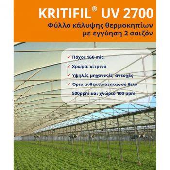 UV 2700 EXTRA EXTRA